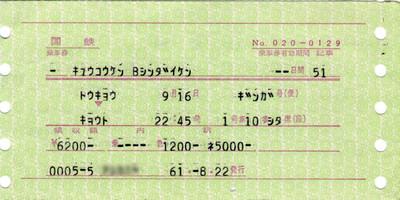 19860916ginga_4