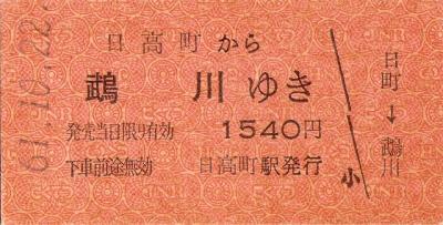 hidaka-12.jpg