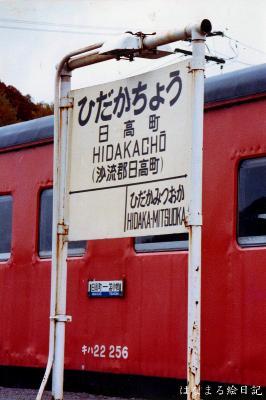 hidaka-3.jpg