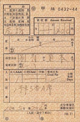 hinoyama-1.jpg