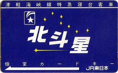 hokucard1.jpg
