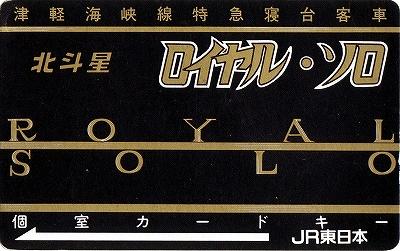 hokucard2.jpg