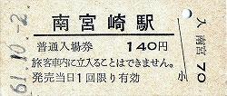 minamimiyazaki.jpg