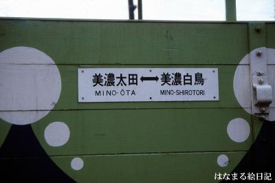 mino_0006.jpg