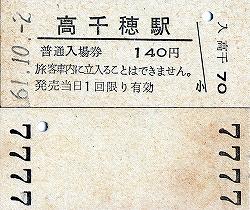 takachiho-5.jpg